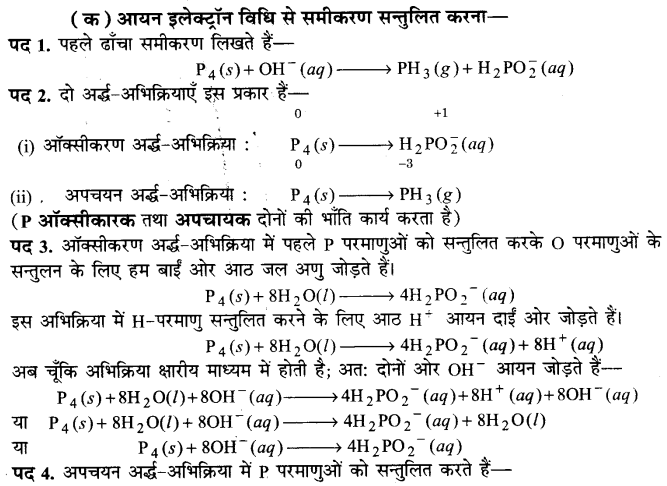 UP Board Solutions for Class 11 Chemistry Chapter 8 Redox Reactionsimg-33