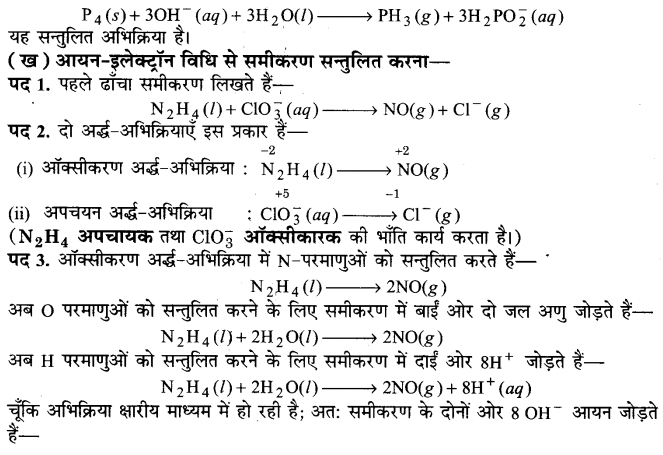 UP Board Solutions for Class 11 Chemistry Chapter 8 Redox Reactionsimg-36