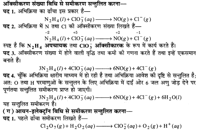 UP Board Solutions for Class 11 Chemistry Chapter 8 Redox Reactionsimg-38