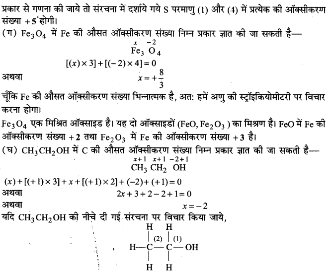 UP Board Solutions for Class 11 Chemistry Chapter 8 Redox Reactionsimg-4