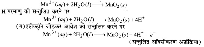 UP Board Solutions for Class 11 Chemistry Chapter 8 Redox Reactionsimg-43