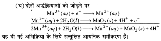 UP Board Solutions for Class 11 Chemistry Chapter 8 Redox Reactionsimg-44