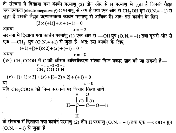UP Board Solutions for Class 11 Chemistry Chapter 8 Redox Reactionsimg-5