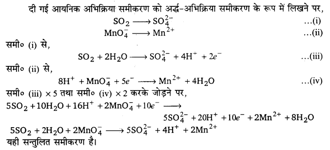UP Board Solutions for Class 11 Chemistry Chapter 8 Redox Reactionsimg-54