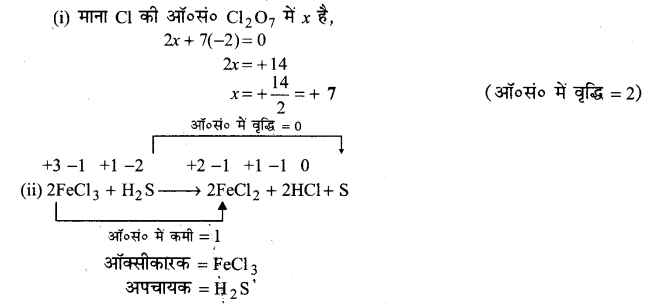 UP Board Solutions for Class 11 Chemistry Chapter 8 Redox Reactionsimg-56