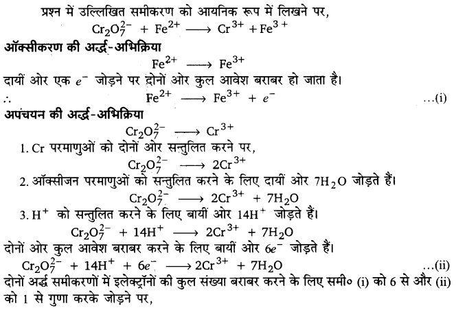 UP Board Solutions for Class 11 Chemistry Chapter 8 Redox Reactionsimg-62