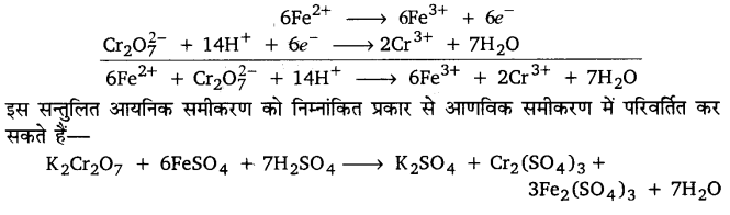 UP Board Solutions for Class 11 Chemistry Chapter 8 Redox Reactionsimg-63