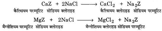 UP Board Solutions for Class 11 Chemistry Chapter 9 Hydrogen img-28