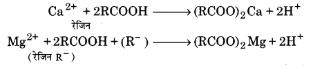 UP Board Solutions for Class 11 Chemistry Chapter 9 Hydrogen img-30