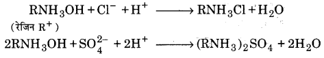 UP Board Solutions for Class 11 Chemistry Chapter 9 Hydrogen img-31