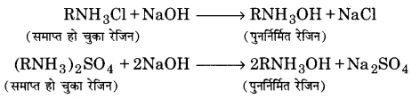 UP Board Solutions for Class 11 Chemistry Chapter 9 Hydrogen img-33