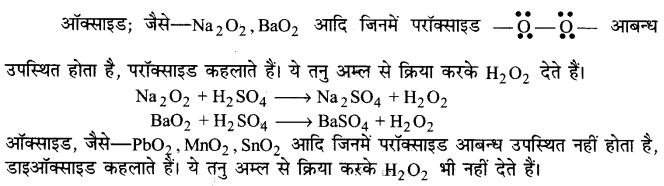 UP Board Solutions for Class 11 Chemistry Chapter 9 Hydrogen img-53