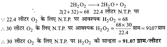 UP Board Solutions for Class 11 Chemistry Chapter 9 Hydrogen img-54