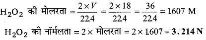 UP Board Solutions for Class 11 Chemistry Chapter 9 Hydrogen img-55