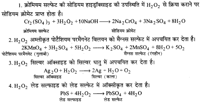 UP Board Solutions for Class 11 Chemistry Chapter 9 Hydrogen img-56