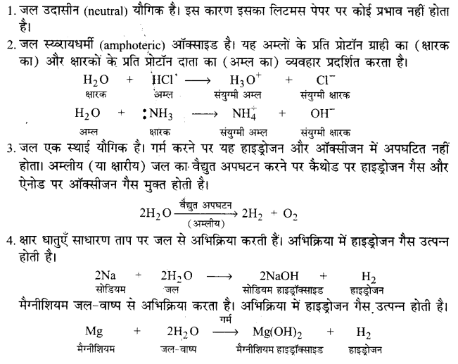 UP Board Solutions for Class 11 Chemistry Chapter 9 Hydrogen img-59