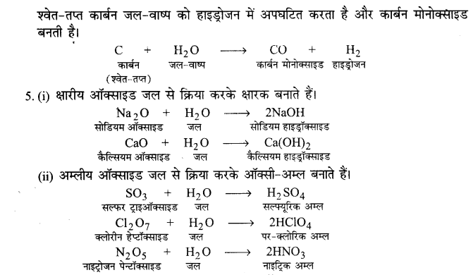 UP Board Solutions for Class 11 Chemistry Chapter 9 Hydrogen img-61