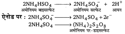 UP Board Solutions for Class 11 Chemistry Chapter 9 Hydrogen img-66