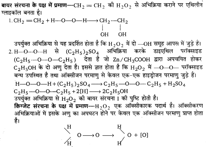 UP Board Solutions for Class 11 Chemistry Chapter 9 Hydrogen img-70