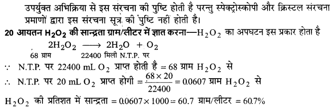 UP Board Solutions for Class 11 Chemistry Chapter 9 Hydrogen img-71