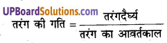 UP Board Solutions for Class 11 Geography Fundamentals of Physical Geography Chapter 14 Movements of Ocean Water(महासागरीय जल संचलन) img 3