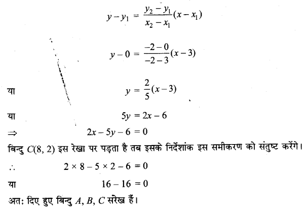 UP Board Solutions for Class 11 Maths Chapter 10 Straight Lines 10.2 20