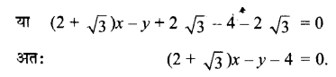 UP Board Solutions for Class 11 Maths Chapter 10 Straight Lines 10.2 4.1