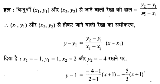 UP Board Solutions for Class 11 Maths Chapter 10 Straight Lines 10.2 7
