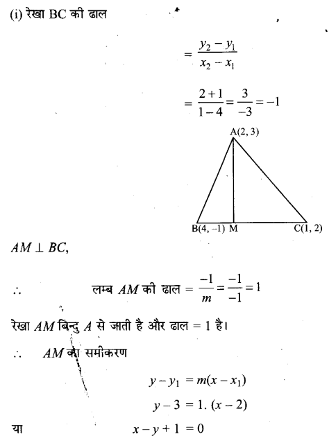 UP Board Solutions for Class 11 Maths Chapter 10 Straight Lines 10.3 17