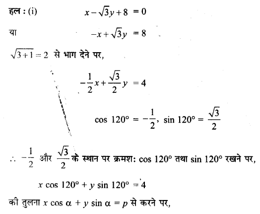 UP Board Solutions for Class 11 Maths Chapter 10 Straight Lines 10.3 3