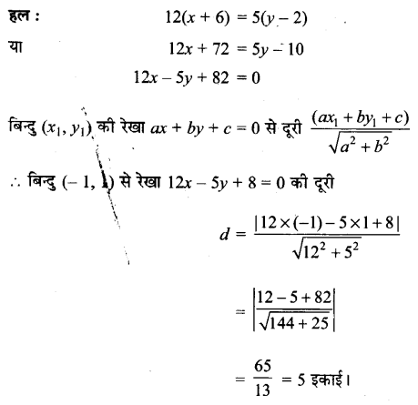 UP Board Solutions for Class 11 Maths Chapter 10 Straight Lines 10.3 4