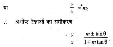 UP Board Solutions for Class 11 Maths Chapter 10 Straight Lines 13.3