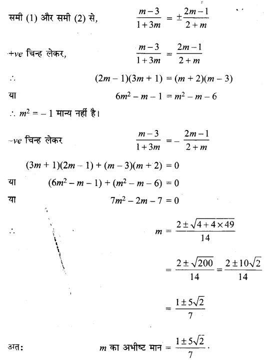 UP Board Solutions for Class 11 Maths Chapter 10 Straight Lines 19.1