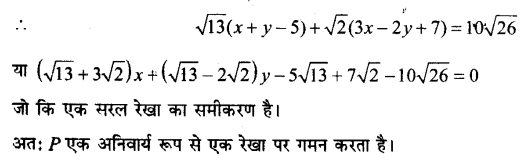 UP Board Solutions for Class 11 Maths Chapter 10 Straight Lines 20.1