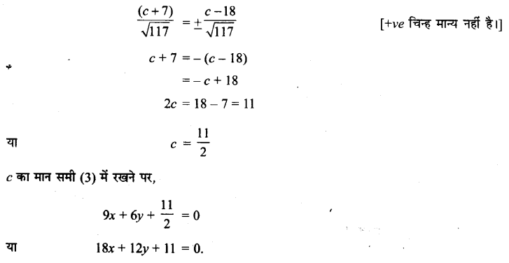 UP Board Solutions for Class 11 Maths Chapter 10 Straight Lines 21.1