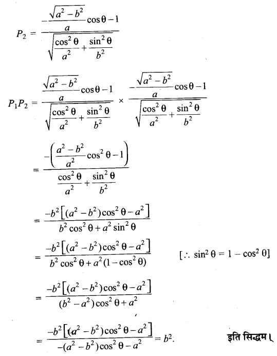 UP Board Solutions for Class 11 Maths Chapter 10 Straight Lines 23.1
