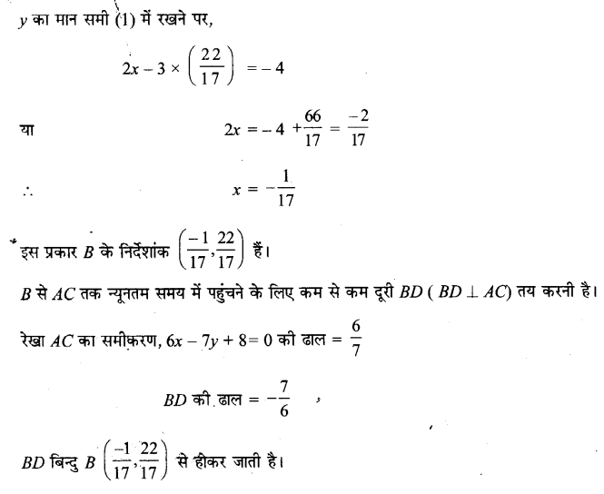 UP Board Solutions for Class 11 Maths Chapter 10 Straight Lines 24.1