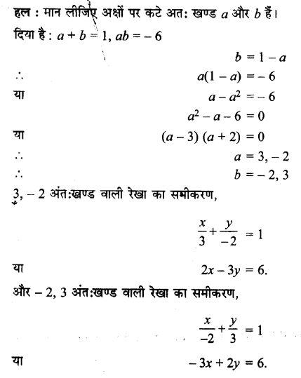 UP Board Solutions for Class 11 Maths Chapter 10 Straight Lines 3