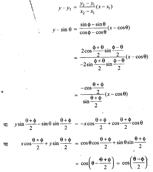 UP Board Solutions for Class 11 Maths Chapter 10 Straight Lines 5