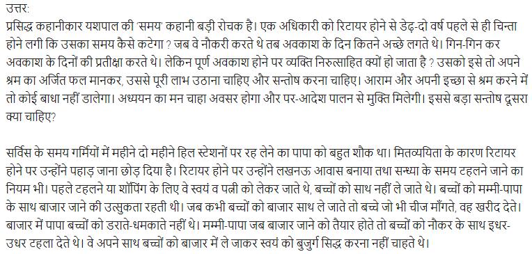 UP Board Solutions for Class 11 Samanya Hindi कथा भारती Chapter 4 समय img-2