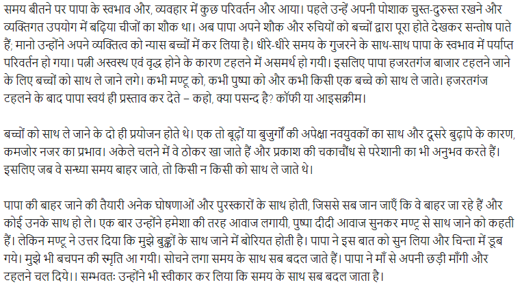 UP Board Solutions for Class 11 Samanya Hindi कथा भारती Chapter 4 समय img-3