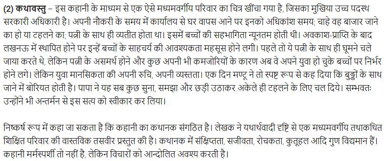 UP Board Solutions for Class 11 Samanya Hindi कथा भारती Chapter 4 समय img-5