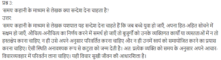 UP Board Solutions for Class 11 Samanya Hindi कथा भारती Chapter 4 समय img-6