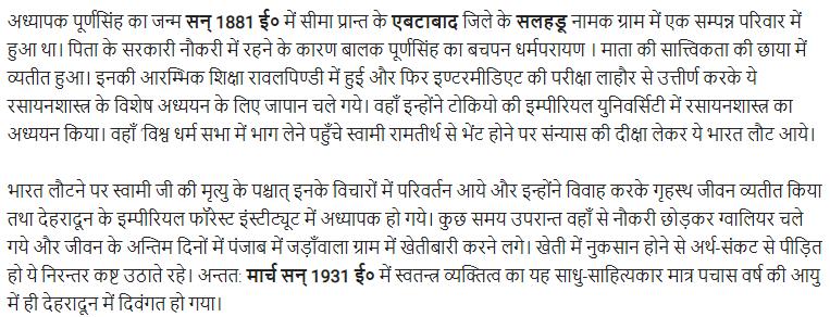 UP Board Solutions for Class 11 Samanya Hindi गद्य गरिमा Chapter 3 आचरण की सभ्यता img-2
