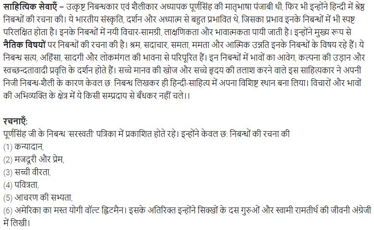 UP Board Solutions for Class 11 Samanya Hindi गद्य गरिमा Chapter 3 आचरण की सभ्यता img-3