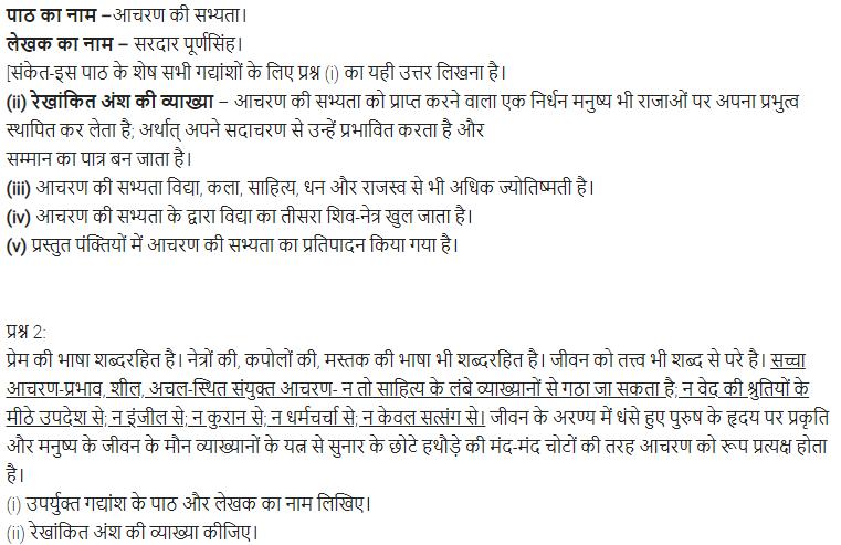 UP Board Solutions for Class 11 Samanya Hindi गद्य गरिमा Chapter 3 आचरण की सभ्यता img-5