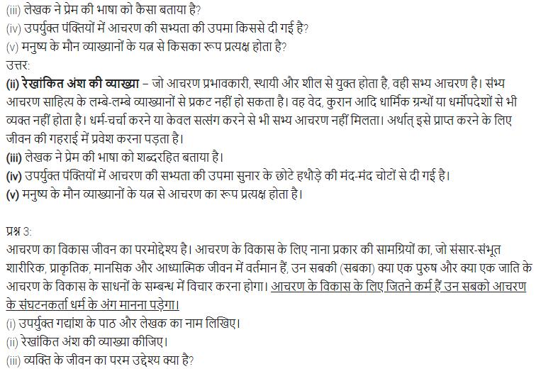 UP Board Solutions for Class 11 Samanya Hindi गद्य गरिमा Chapter 3 आचरण की सभ्यता img-6