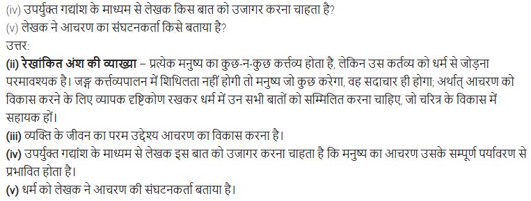 UP Board Solutions for Class 11 Samanya Hindi गद्य गरिमा Chapter 3 आचरण की सभ्यता img-7