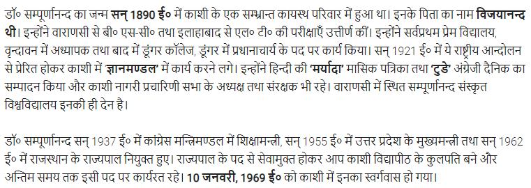 UP Board Solutions for Class 11 Samanya Hindi गद्य गरिमा Chapter 4 शिक्षा का उद्देश्य img-2