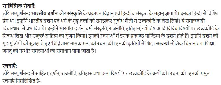 UP Board Solutions for Class 11 Samanya Hindi गद्य गरिमा Chapter 4 शिक्षा का उद्देश्य img-3